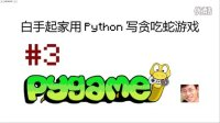白手起家用Python和Pygame写贪吃蛇游戏(03)