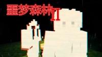 【小潮】我的世界恐怖电影《噩梦森林II:噩梦重启》