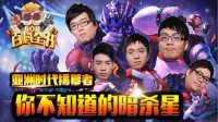 《LOL百科全书》:亚洲时代的揭幕者,S2冠军TPA
