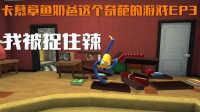 『卡慕』章鱼奶爸奇葩游戏解说EP3〓我被捉住辣〓Octodad:Dadliest Catch〓章鱼奶爸奇葩游戏流程实况解说