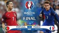 2016法国欧洲杯决赛 - 葡萄牙vs法国