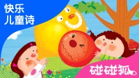 吹气球 | 儿童诗歌 | 碰碰狐!快乐儿童式