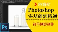 Photoshop从头学起实例 第01集-初级倒影制作教程