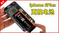 【教学】iphone 6plus 更换电池苹果6P 拆机换电池教程