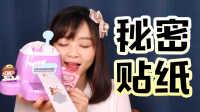 【小伶玩具】 韩国超人气魔法秘密贴纸制作机亲子游戏