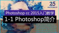 「科技发现」1-1 Photoshop简介(photoshop cc 2015从头学教程 视频教学 ps入门教程)