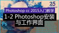 「科技发现」1-2 Photoshop安装与工作界面(photoshop cc 2015从头学教程 视频教学 ps入门教程)
