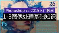 「科技发现」1-3图像处理基础知识(photoshop cc 2015从头学教程 视频教学 ps入门教程)