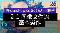 「科技发现」2-1 图像文件的基本操作(photoshop cc 2015从头学教程 视频教学 ps入门教程)