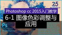 「科技发现」6-1 图像色彩调整与应用(photoshop cc 2015从头学教程 视频教学 ps入门教程)