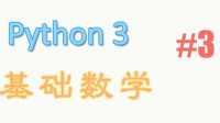 莫烦 python基础 3 数学 (教学教程)