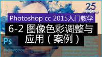 「科技发现」6-2 图像色彩调整与应用(案例)(photoshop cc 2015从头学教程 视频教学 ps入门教程)