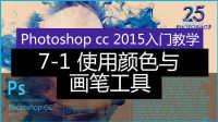 「科技发现」7-1 使用颜色与画笔工具(photoshop cc 2015从头学教程 视频教学 ps入门教程)