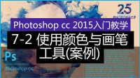 「科技发现」7-2 使用颜色与画笔工具(案例)(photoshop cc 2015从头学教程 视频教学 ps入门教程)