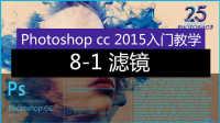 「科技发现」8-1 滤镜(photoshop cc 2015从头学教程 视频教学 ps入门教程)