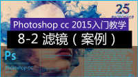 「科技发现」8-2 滤镜(案例)(photoshop cc 2015从头学教程 视频教学 ps入门教程)