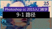 「科技发现」9-1 路径(photoshop cc 2015从头学教程 视频教学 ps入门教程)
