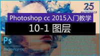 「科技发现」10-1 图层(photoshop cc 2015从头学教程 视频教学 ps入门教程)
