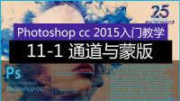 「科技发现」11-1 通道与蒙版(photoshop cc 2015从头学教程 视频教学 ps入门教程)