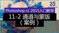 「科技发现」11-2 通道与蒙版(案例)(photoshop cc 2015从头学教程 视频教学 ps入门教程)
