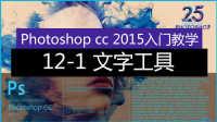 「科技发现」12-1 文字工具(photoshop cc 2015从头学教程 视频教学 ps入门教程)