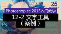 「科技发现」12-2 文字工具(案例)(photoshop cc 2015从头学教程 视频教学 ps入门教程)