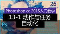 「科技发现」13-1 动作与任务自动化(photoshop cc 2015从头学教程 视频教学 ps入门教程)