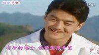 张信哲 - 有一个地方 - 《京港爱情线》片头曲 - 1998