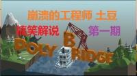 《Ploy Bridge》土豆工程师造桥 #1小试牛刀