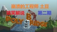 《Ploy Bridge》土豆工程师造桥 #2开始烧脑