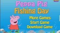 【游戏天天向上】第1期小猪佩奇之★粉红小猪爱钓鱼★