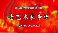2016《陕西秦腔名家演唱会》第2场 老艺术家演唱专场 马友仙等15位艺术家演出