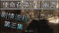 【皓月出品】★使命召唤10:幽灵★剧情流程 第三集
