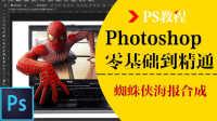 Photoshop从头学起实例-第10课-合成蜘蛛侠从电脑里面爬出特效