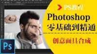Photoshop从头学起实例-第09课-人物面具合成