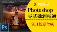 Photoshop从头学起实例-第08课-超震撼的调色合成