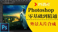 Photoshop从头学起实例-第11课-好莱坞外景大片合成