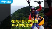 [dingo旅游] 05 在济州岛可以体验的运动强10!