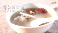 【魅力厨娘】小暑时令靓汤——北芪黄鳝汤