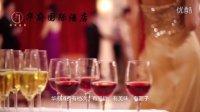 水韵专题——华府国际酒店、迎新饭店宣传片