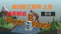 《Ploy Bridge》土豆工程师造桥 #3你有见过这样造桥的吗