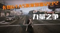 『卡慕』GTA5发家致富记EP2〓力量之争〓Grand Theft Auto V〓侠盗猎车手5线上模式多人联机战局实况解说