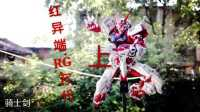 (骑士剑)万代RG高达红异端
