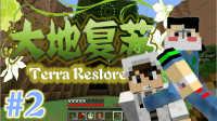 【大地复苏】#2-暗藏杀机的追忆神树【Terra Restore】【辣鸡口罩】【我的世界】