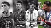 致敬C罗——(2004—2016 C罗欧洲杯全记录)