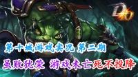 【诚然实况】第十域02 虽败犹荣 游戏未亡死不投降