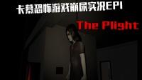 『卡慕』恐怖游戏崩尿实况EP1〓中国老婆婆〓困境The Plight〓恐怖惊悚游戏流程体验实况BUG