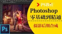 Photoshop从头学起实例-第13课-摄影后期调色合成