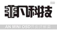 第2节AN_MINI_OSD界面介绍篇