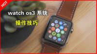 【最新】iwatch 运行OS3的操作介绍 apple手表技巧